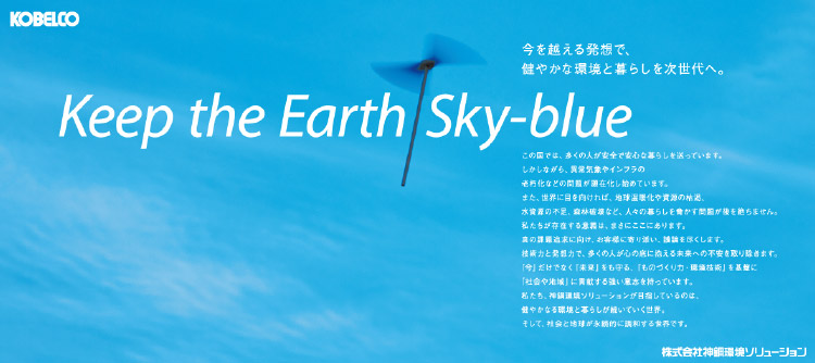 Keep the Earth Sky-blue